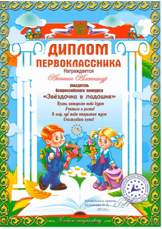 Детские конкурсы первоклассникам